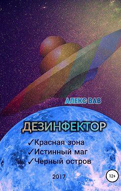 Алекс Вав - Дезинфектор