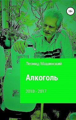 Леонид Машинский - Алкоголь