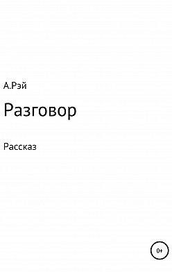 Алекс Рэй - Разговор
