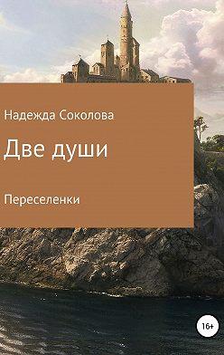 Надежда Соколова - Две души. Переселенки