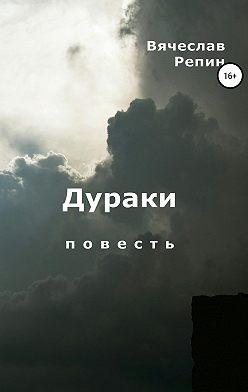 Вячеслав Репин - Дураки