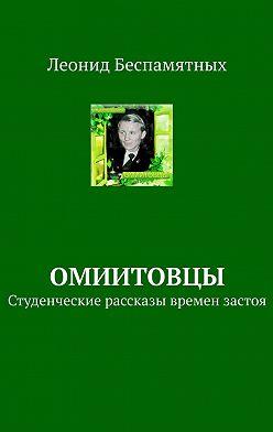 Леонид Беспамятных - ОмИИТовцы. Студенческие рассказы времен застоя