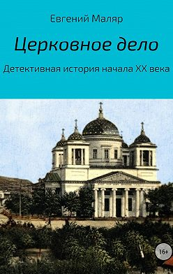 Евгений Маляр - Церковное дело. Детективная история начала XX века