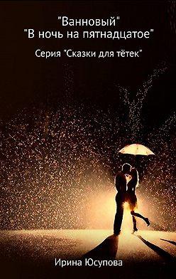 Ирина Юсупова - Ванновый и В ночь на пятнадцатое