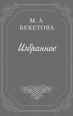 Мария Бекетова - О рисунках Александра Блока