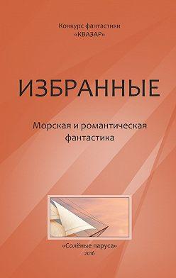 Алексей Жарков - Избранные. Морская и романтическая фантастика