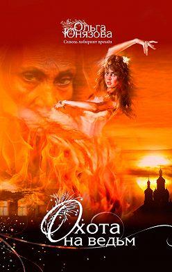 Ольга Юнязова - Охота на ведьм