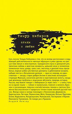 Тимур Кибиров - Стихи олюбви (сборник)