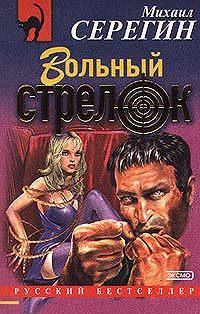 Михаил Серегин - Вольный стрелок
