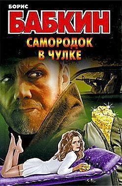 Борис Бабкин - Самородок в чулке