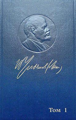 Владимир Ленин - Полное собрание сочинений. Том 1. 1893–1894