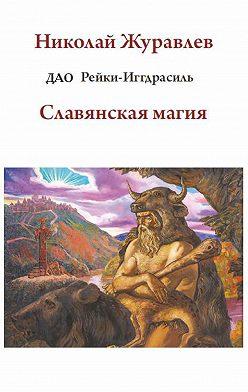 Николай Журавлев - Дао Рейки-Иггдрасиль. Блок «Славянская магия»