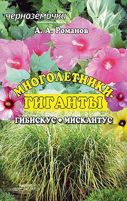 А. Романов - Многолентики-гиганты: Гибискус. Мискантус