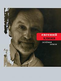 Евгений Клюев - Зелёная земля
