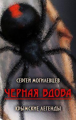 Сергей Могилевцев - Черная Вдова. Крымские легенды (сборник)