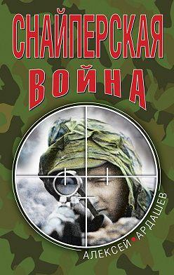 Алексей Ардашев - Снайперская война