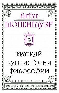 Артур Шопенгауэр - Краткий курс истории философии