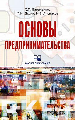 Сергей Бараненко - Основы предпринимательства: учебное пособие