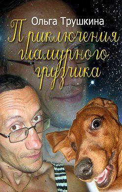 Ольга Трушкина - Приключения гламурного грузчика