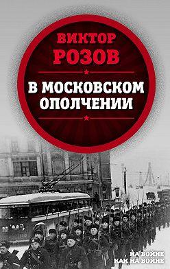 Виктор Розов - В московском ополчении