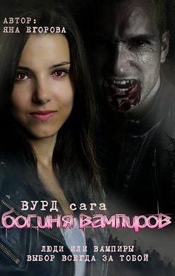Яна Егорова - Вурд. Богиня вампиров