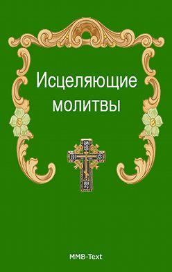 Сборник - Исцеляющие молитвы от всех болезней