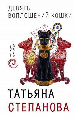 Татьяна Степанова - Девять воплощений кошки