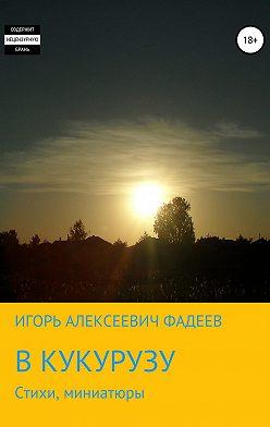 Игорь Фадеев - В кукурузу