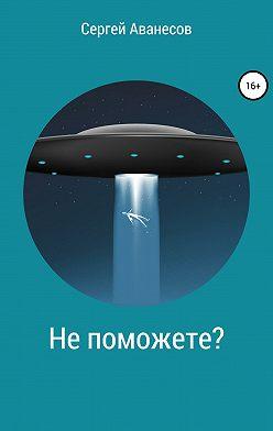 Сергей Аванесов - Не поможете?