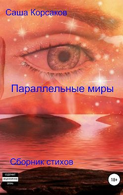 Александр Корсаков - Параллельные миры