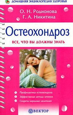 Галина Никитина - Остеохондроз