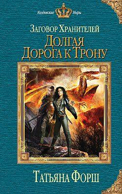 Татьяна Форш - Долгая дорога к трону