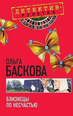 Ольга Баскова - Близнецы по несчастью