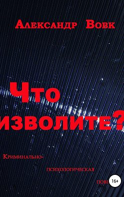 Александр Вовк - Что изволите?