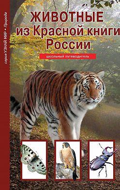 Юлия Дунаева - Животные из Красной книги России