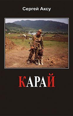 Сергей Аксу - Карай