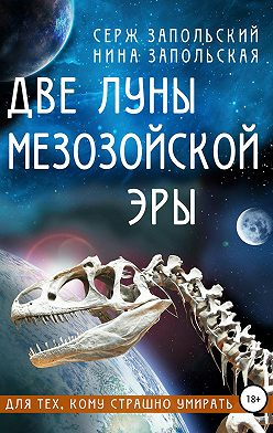 Нина Запольская - Две луны мезозойской эры