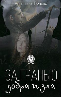 Антонина Глушко - За гранью добра и зла