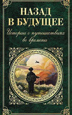 Марк Твен - Назад в будущее. Истории о путешествиях во времени (сборник)