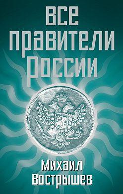 Михаил Вострышев - Все правители России