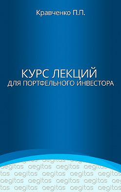 Павел Кравченко - Курс лекций для портфельного инвестора