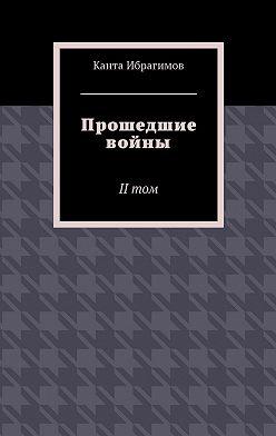 Канта Ибрагимов - Прошедшие войны. IIтом