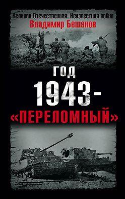 Владимир Бешанов - Год 1943 – «переломный»
