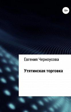 Евгения Черноусова - Утятинская торговка