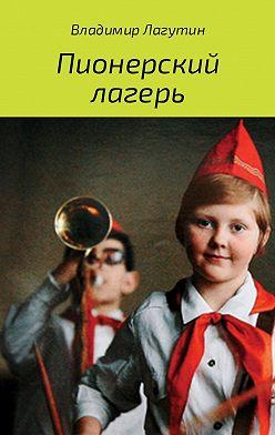 Владимир Лагутин - Пионерский лагерь
