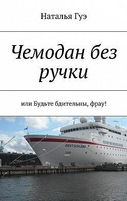 Наталья Гуэ - Чемодан без ручки