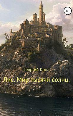Георгий Крол - Лис. Мир тысячи солнц
