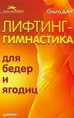 Ольга Дан - Лифтинг-гимнастика для бедер и ягодиц