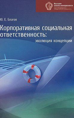 Юрий Благов - Корпоративная социальная ответственность. Эволюция концепции