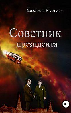 Владимир Колганов - Советник президента